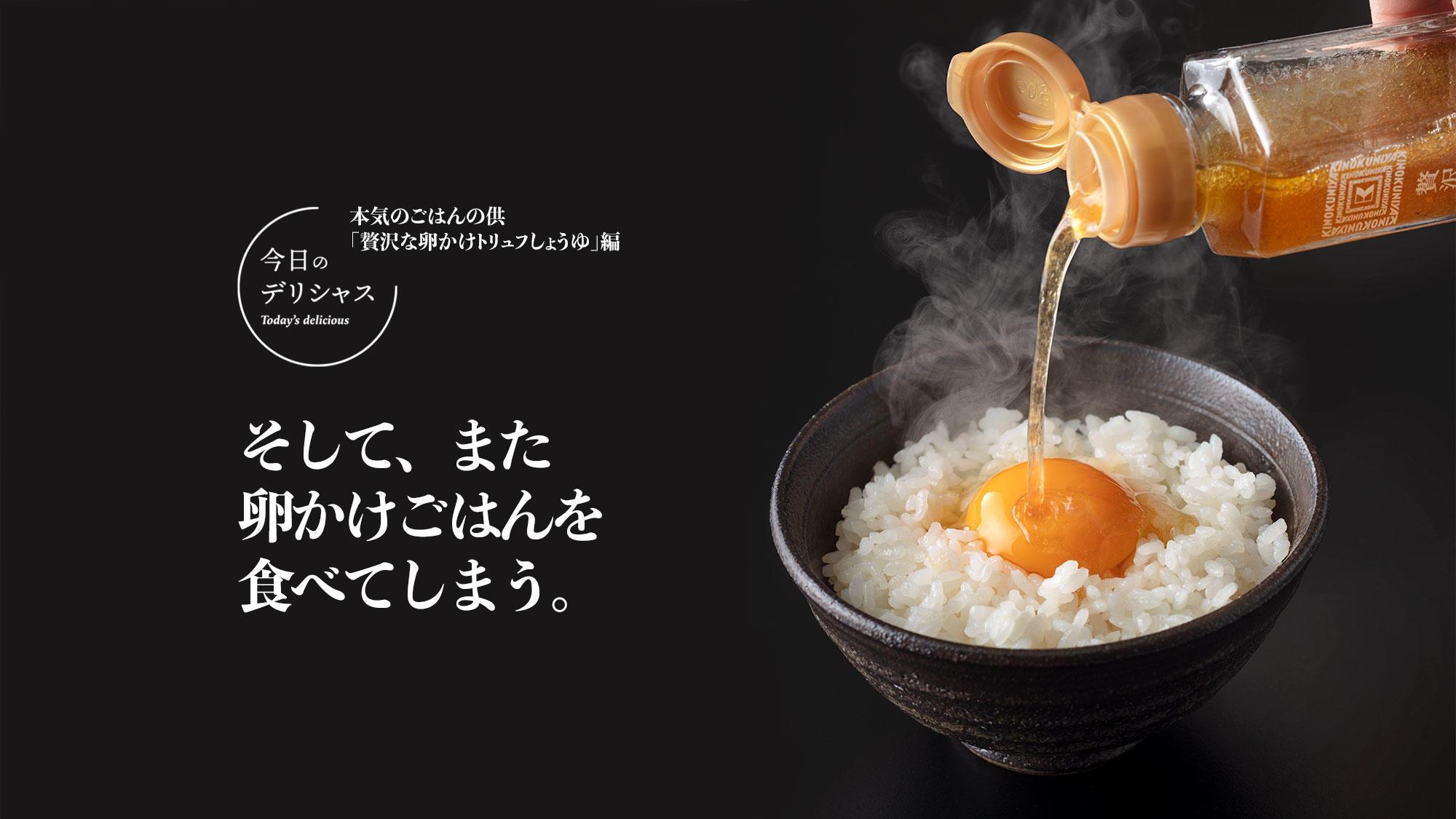 本気のごはんの供 「贅沢な卵かけトリュフしょうゆ」編