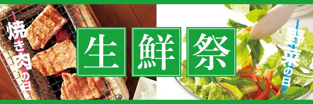 生鮮祭(焼肉の日/野菜の日)