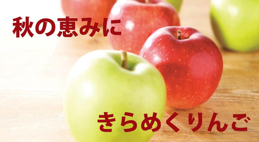 りんごをおいしくするもの
