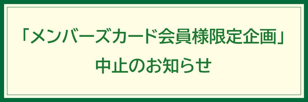「メンバーズカード会員様限定企画」中止のお知らせ