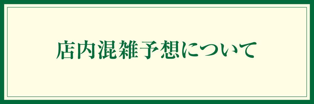 混雑予想について【インターナショナル(青山店)】