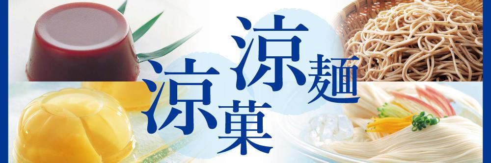 涼麺&涼菓