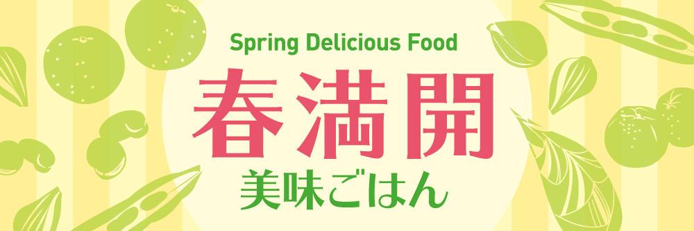 春満開 美味ごはん