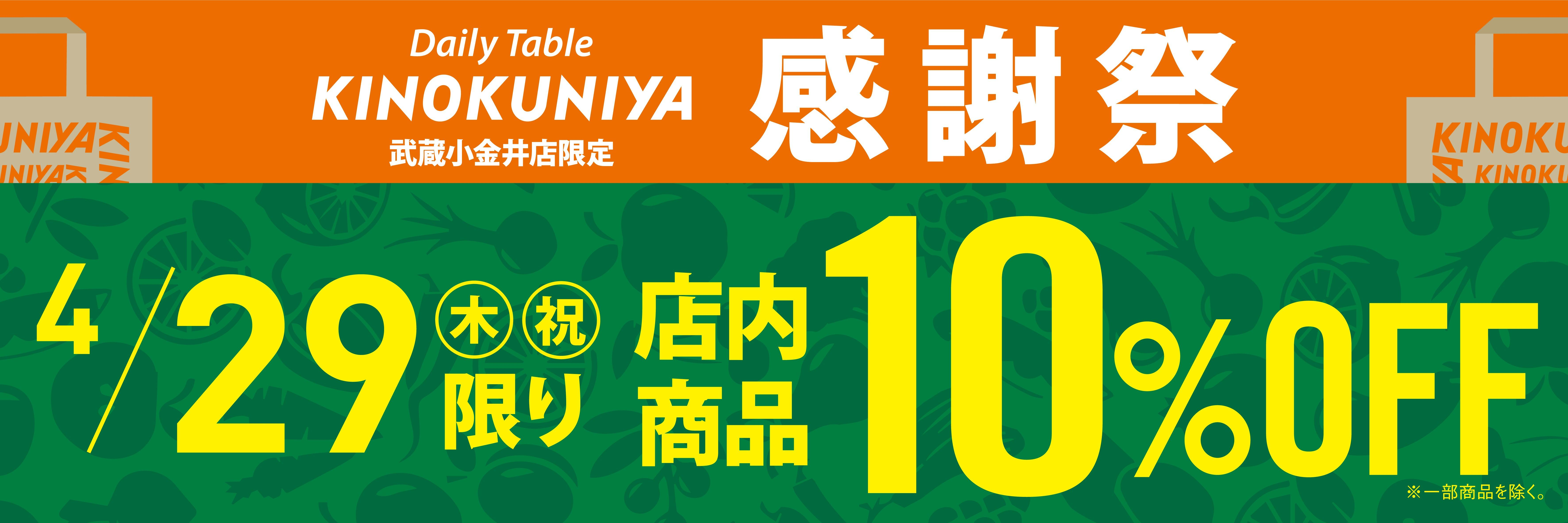 SOCOLA 武蔵小金井クロス店限定 感謝祭のお知らせ(4/29限り 10%OFF)