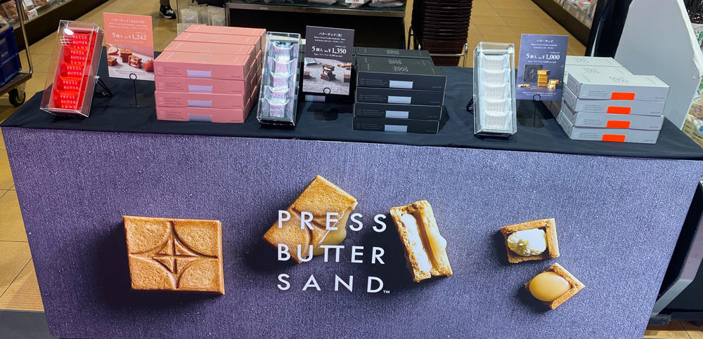 インターナショナル(青山店)にてPRESS BUTTER SAND販売中!