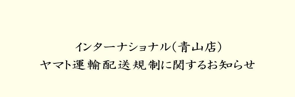 インターナショナル(青山店)ヤマト運輸配送規制に関するお知らせ