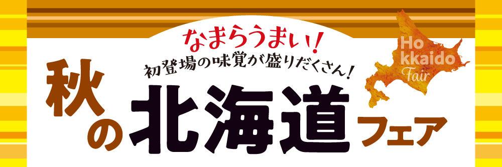 秋の北海道フェア
