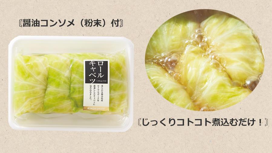 ロールキャベツ 冷凍食品