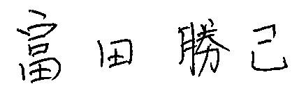 冨田社長サイン.jpg
