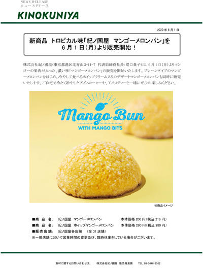 マンゴーメロンパン.jpg