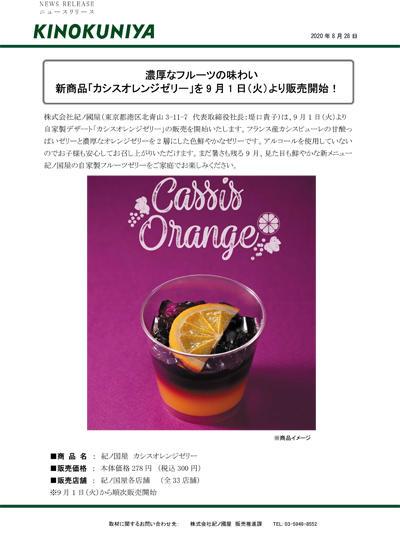 カシスオレンジゼリー.jpg