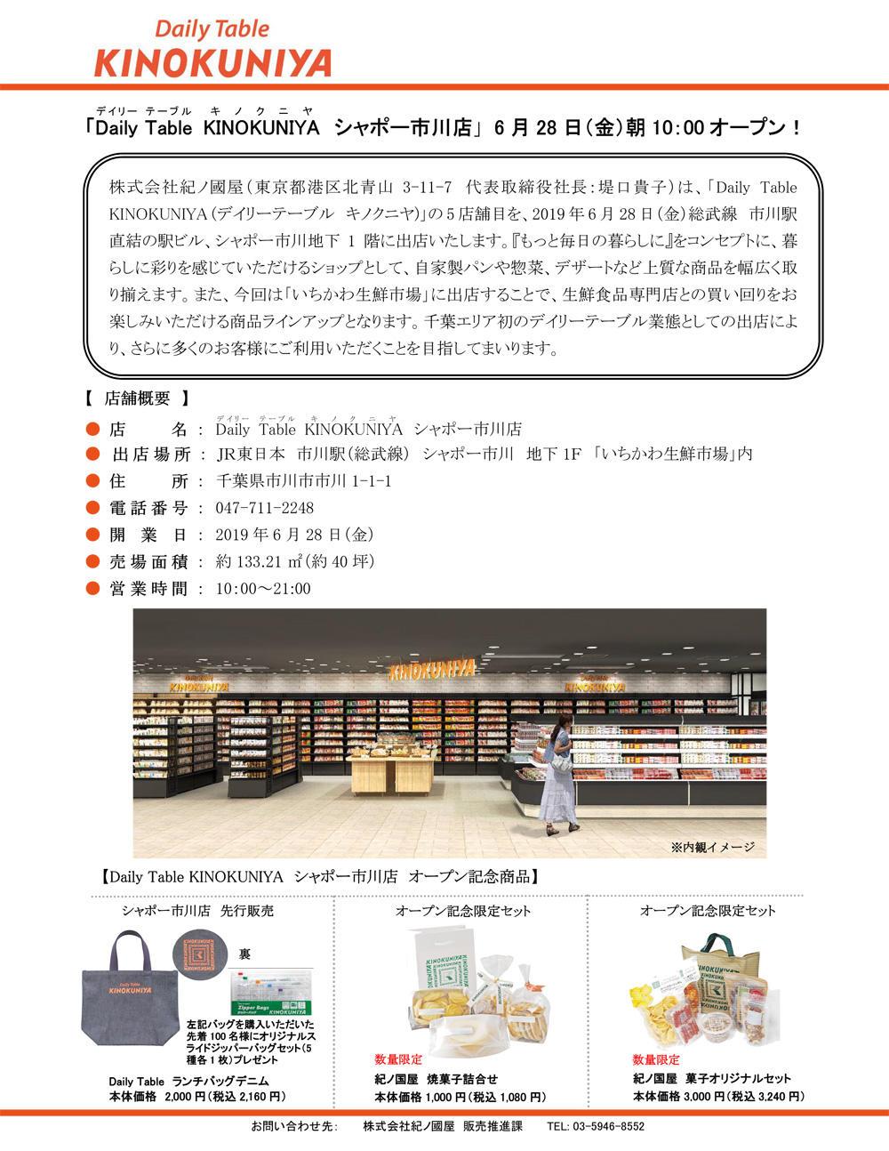 市川店.jpg