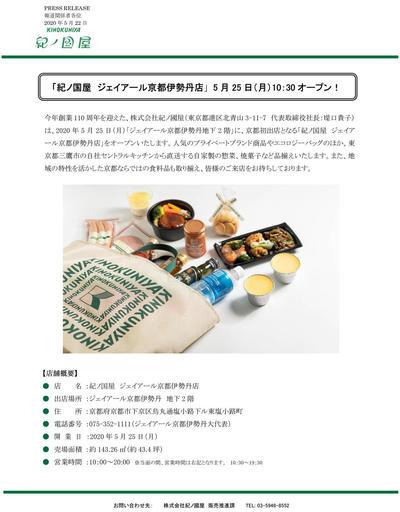 ジェイアール京都伊勢丹店.jpg