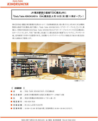 Daily-Table-KINOKUNIYA CIAL横浜店 プレスリリース.jpg