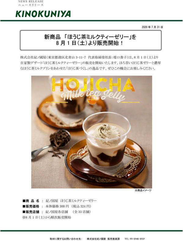 ほうじ茶ミルクティーゼリー.jpg