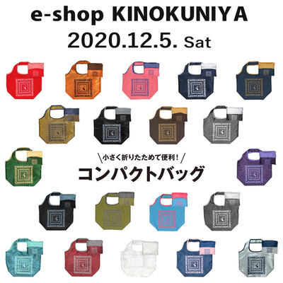 compactbag20colors1.jpg