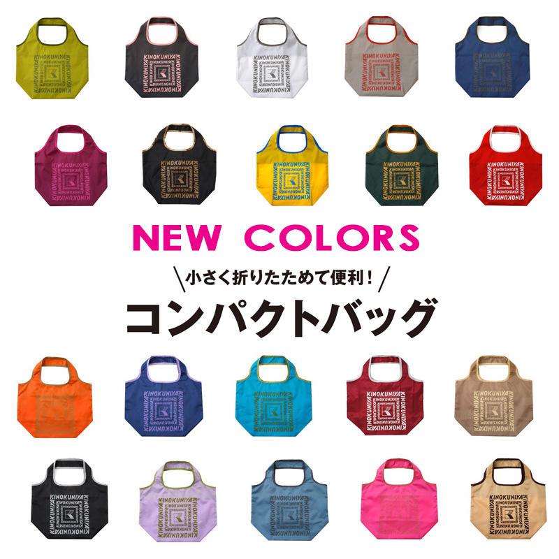 https://www.e-kinokuniya.com/news/compactbag20colors2_1.jpg