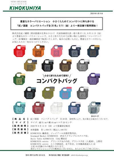 compactbag.jpg
