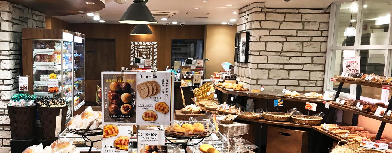 〈KINOKUNIYA Bakery〉中野駅店