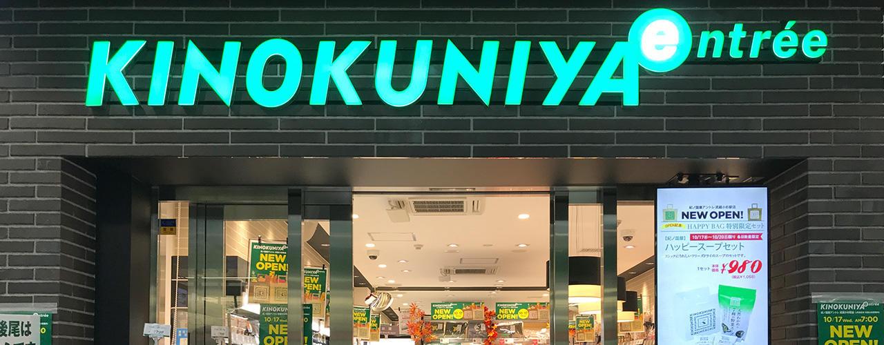 武蔵小杉駅店