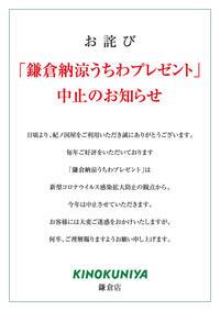 鎌倉納涼うちわプレゼント中止.jpg